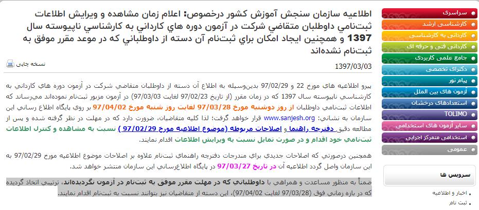 آخرین فرصت ثبت نام کاردانی به کارشناسی ناپیوسته سال 97 (28 خرداد الی 2 تیر ) از طریق سایت سازمان سنجش به نشانی www.sanjesh.org صورت می گیرد