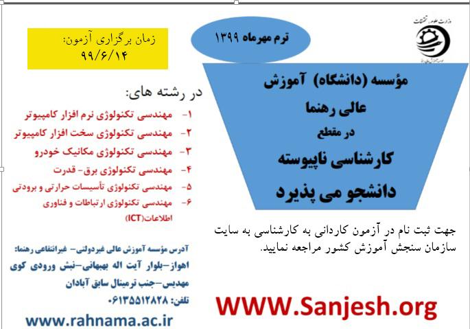 ثبت نام کاردانی به کارشناسی ناپیوسته  10الی 14 شهریور 1399(جهت مشاهده متن کامل آگهی به صفحه اصلی سایت مراجعه نمایید)