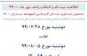اطلاعیه ثبت نام دانشجویان جدیدالورود رشته های کارشناسی ناپیوسته نیمسال مهر 99