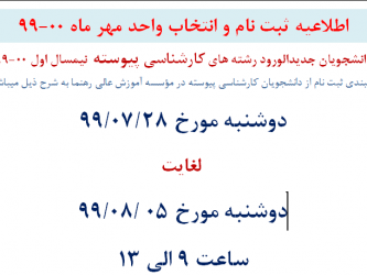اطلاعیه ثبت نام دانشجویان جدیدالورود رشته های کارشناسی پیوسته نیمسال مهر 99