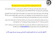 ثبت نام تکمیل ظرفیت کارشناسی پیوسته نیمسال بهمن 99