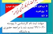 تمدید مهلت ثبت نام کارشناسی نا پیوسته تا تاریخ 99/10/20  برای نیمسال بهمن99