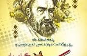 بزرگداشت خواجه نصیرالدین طوسی و روز مهندس