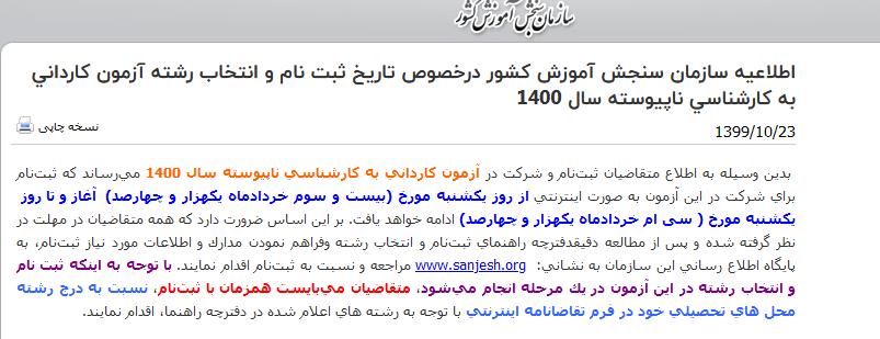 ثبت نام آزمون كارداني به كارشناسي ناپيوسته سال 1400(جهت مشاهده متن کامل آگهی به صفحه اصلی سایت مراجعه نمایید)